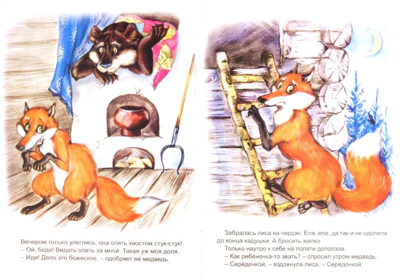 Иллюстрация 1 из 8 для Лиса и медведь | Лабиринт - книги. Источник: Лабиринт
