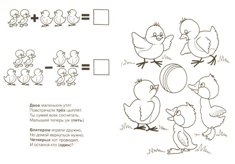 Иллюстрация 1 из 6 для Посчитай. Раскраска - Наталья Мигунова | Лабиринт - книги. Источник: Лабиринт