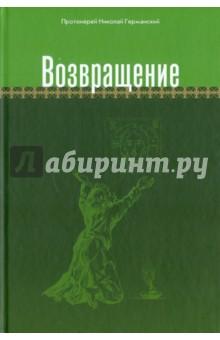 Протоиерей Николай Германский » Возвращение