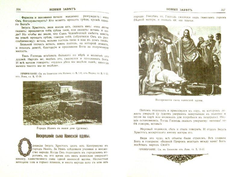 Иллюстрация 1 из 20 для Закон Божий для семьи и школы - Серафим Протоиерей | Лабиринт - книги. Источник: Лабиринт