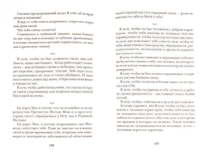 Иллюстрация 1 из 11 для Помоги, Господи, не унывать | Лабиринт - книги. Источник: Лабиринт
