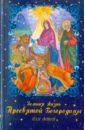 цены на Николаев Валентин Арсеньевич Земная жизнь Пресвятой Богородицы для детей  в интернет-магазинах
