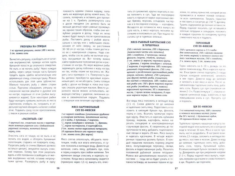 Иллюстрация 1 из 16 для Скандинавия. 75 лучших рецептов - Карл Юханссон | Лабиринт - книги. Источник: Лабиринт