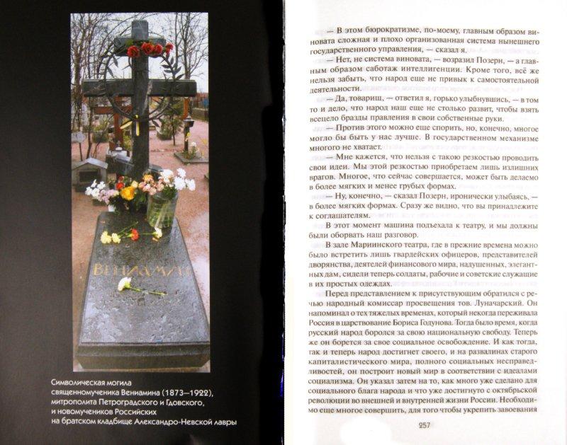 Иллюстрация 1 из 26 для Красный террор в Петрограде | Лабиринт - книги. Источник: Лабиринт