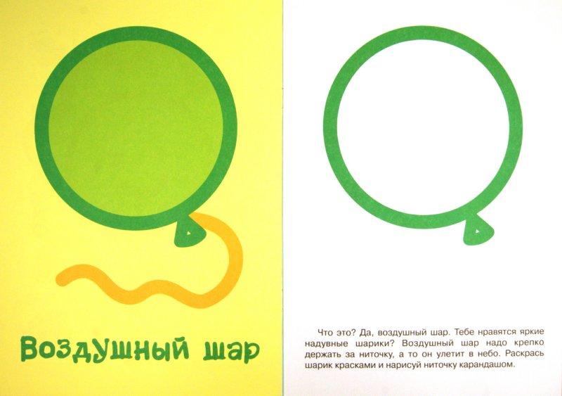 Иллюстрация 1 из 17 для Шарик | Лабиринт - книги. Источник: Лабиринт