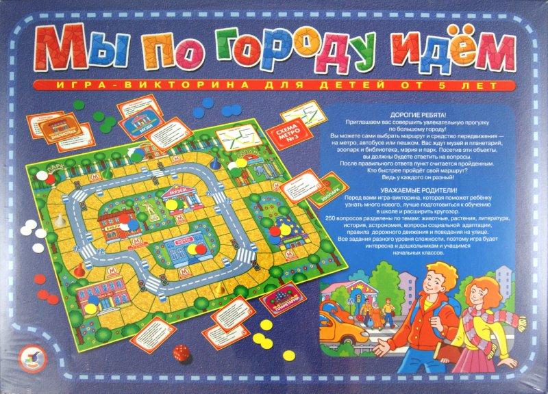 Иллюстрация 1 из 5 для Семейные игры. Мы по городу идем (1378) - Олеся Емельянова | Лабиринт - игрушки. Источник: Лабиринт