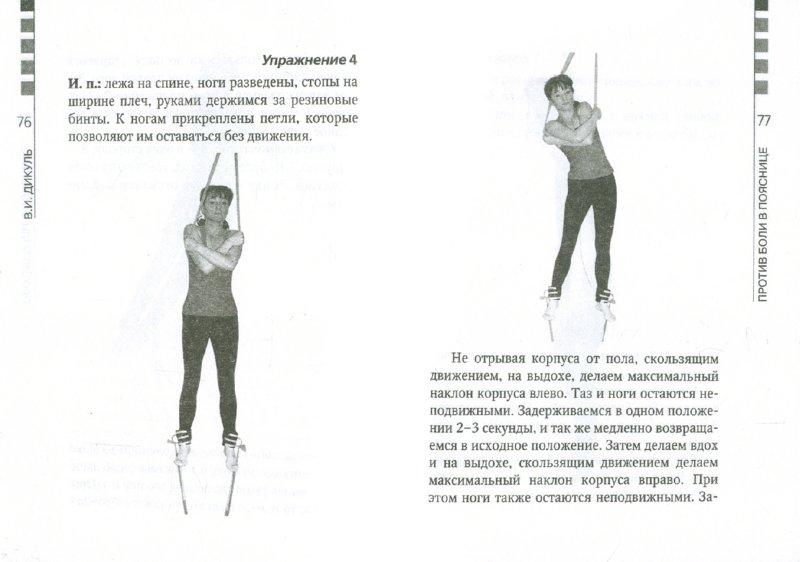 Иллюстрация 1 из 10 для Лечим спину от грыж и протрузий - Валентин Дикуль | Лабиринт - книги. Источник: Лабиринт