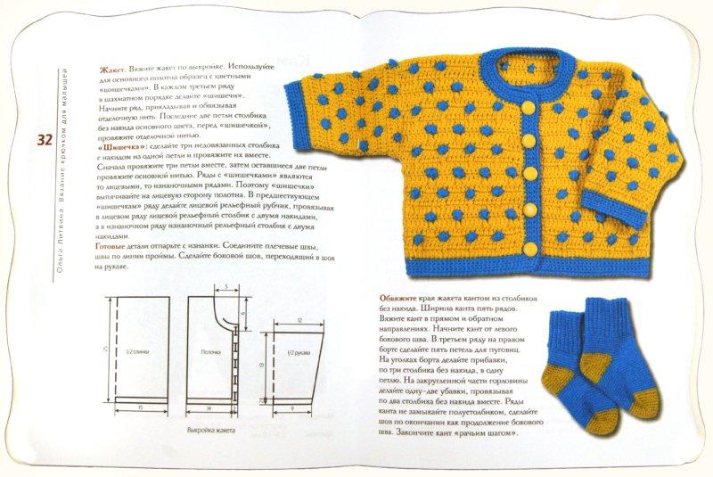 Иллюстрация 1 из 7 для Вязание крючком для малышей - Ольга Литвина | Лабиринт - книги. Источник: Лабиринт
