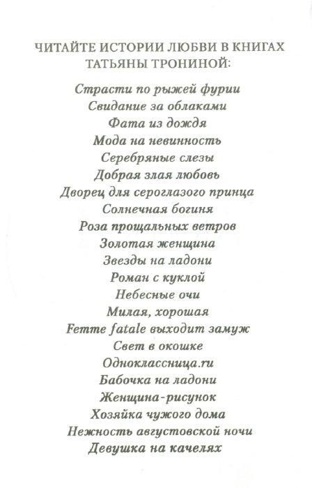 Иллюстрация 1 из 6 для Солнечная богиня - Татьяна Тронина | Лабиринт - книги. Источник: Лабиринт