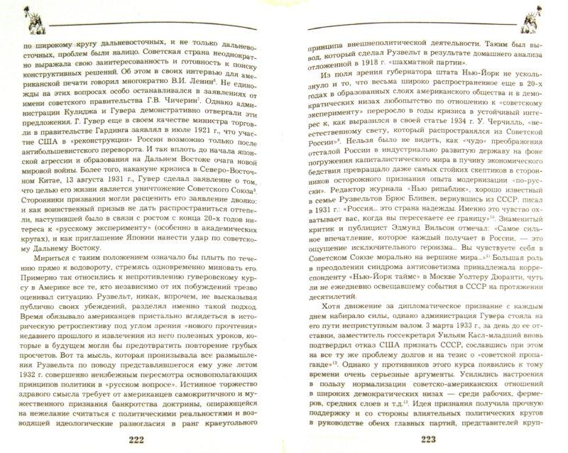 """Иллюстрация 1 из 16 для Великий Рузвельт. """"Лис в львиной шкуре"""" - Виктор Мальков   Лабиринт - книги. Источник: Лабиринт"""