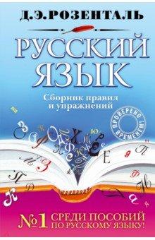 Русский язык. Сборник правил и упражнений