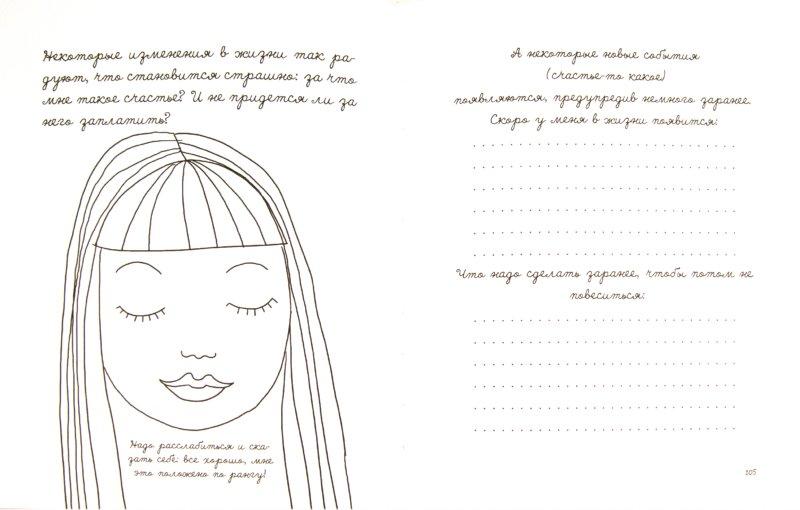 Иллюстрация 1 из 6 для 12 времен года, или Все, что имело значение в этом году. Ежедневник, А5+ - Яна Франк | Лабиринт - канцтовы. Источник: Лабиринт