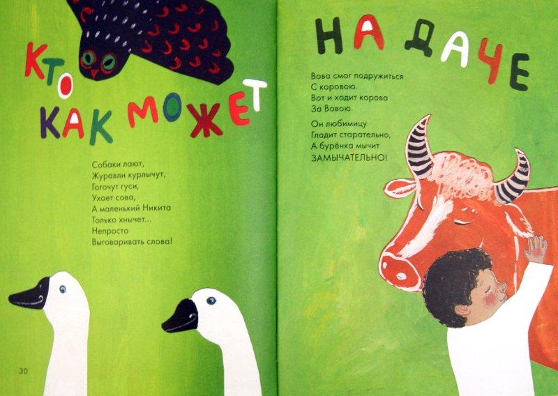 Иллюстрация 1 из 7 для Ну и жук! Стихи для детей - Генрих Тумаринсон | Лабиринт - книги. Источник: Лабиринт