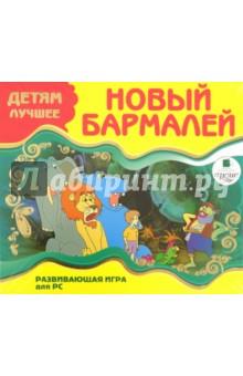 Zakazat.ru: Детям лучшее. Новый Бармалей. Развивающая игра для РС (CDpc).