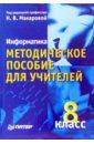 Информатика. Методическое пособие для учителей. 8 класс, Макарова Наталья Владимировна