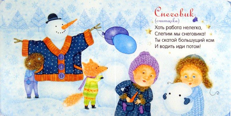 Иллюстрация 1 из 17 для Зимняя сказка. Новый Год - Марина Дружинина | Лабиринт - книги. Источник: Лабиринт