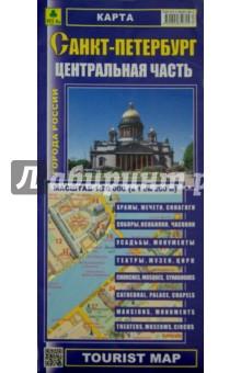 Карта: Санкт-Петербург. Центральная часть. Складная