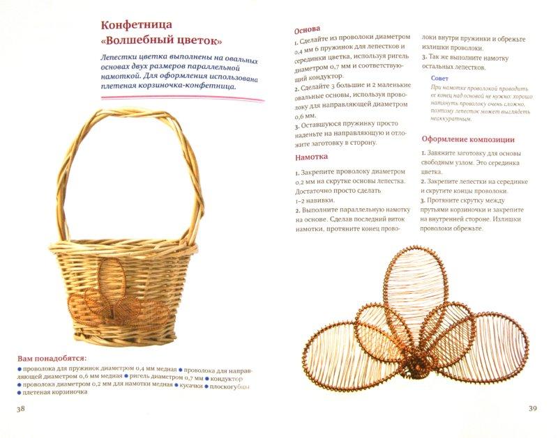 Иллюстрация 1 из 5 для Декоративные объемные цветы в технике ганутель - Анна Зайцева | Лабиринт - книги. Источник: Лабиринт