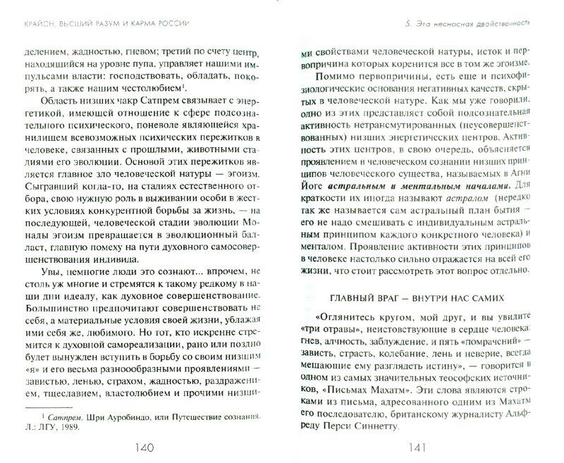 Иллюстрация 1 из 6 для Крайон: высший разум и карма России - Анна Марианис | Лабиринт - книги. Источник: Лабиринт