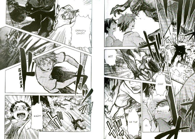 Иллюстрация 1 из 18 для Blood +. Кровь +. Книга 1 - Аска Кацура   Лабиринт - книги. Источник: Лабиринт