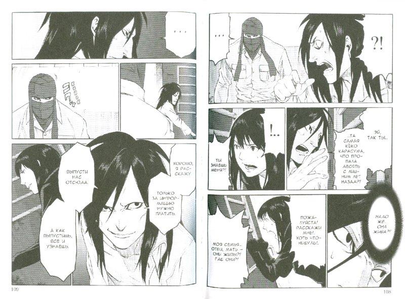 Иллюстрация 1 из 7 для Темные материалы Кёко Карасумы. Книга 8 - Одзи Хирои | Лабиринт - книги. Источник: Лабиринт