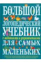 Косинова Елена Михайловна Большой логопедический учебник с заданиями и упражнениями для самых маленьких