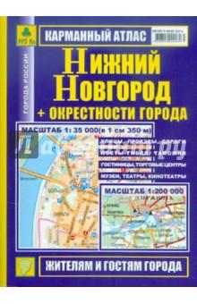 Карманный атлас. Нижний Новгород + окрестности города