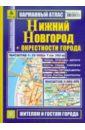 Обложка Карманный атлас. Нижний Новгород + окрестности города