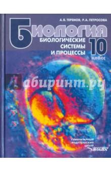 Биология. Биологические системы и процессы. 10 класс. Учебник для учащихся общеобразов. учреждений