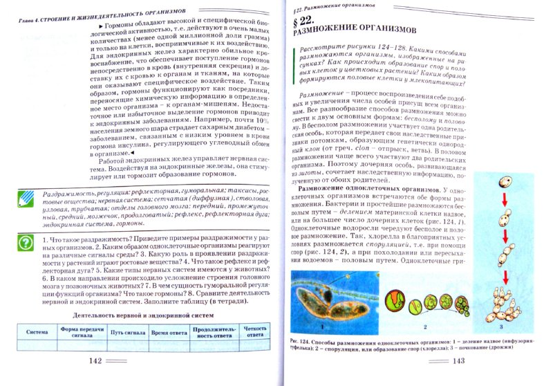 ГДЗ по биологии 9 класс Теремов