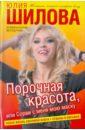 Шилова Юлия Витальевна Порочная красота, или Сорви с меня мою маску цена и фото