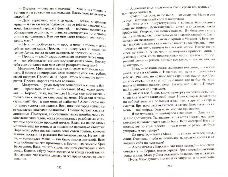 Иллюстрация 1 из 2 для Чужак. Мэтр - Игорь Дравин | Лабиринт - книги. Источник: Лабиринт