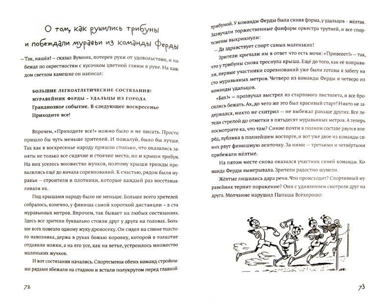 Иллюстрация 1 из 34 для Муравьи, вперед! - Ондржей Секора | Лабиринт - книги. Источник: Лабиринт