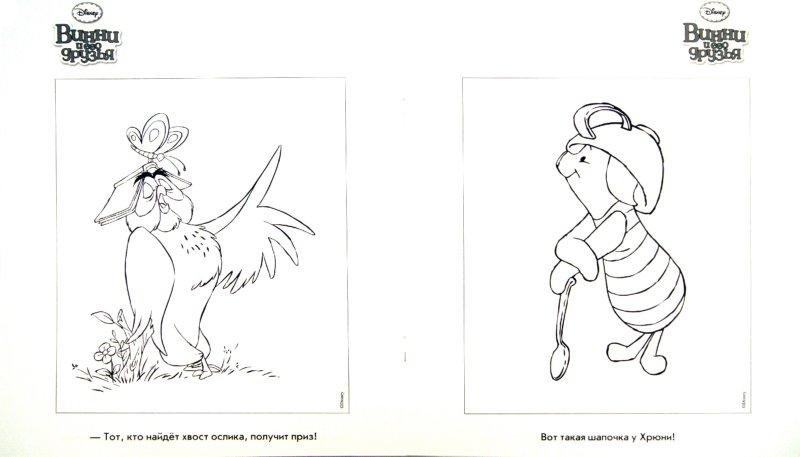 """Иллюстрация 1 из 9 для Наклей и раскрась """"Винни и его друзья"""" (№ 11125)   Лабиринт - книги. Источник: Лабиринт"""
