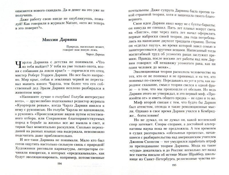 Иллюстрация 1 из 9 для Великие научные курьезы. 100 историй о смешных случаях в науке - Светлана Зернес | Лабиринт - книги. Источник: Лабиринт