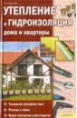Обложка Утепление и гидроизоляция дома и квартиры