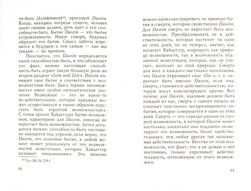 Иллюстрация 1 из 7 для Поворот в мышлении Мартина Хайдеггера - Жан Гронден | Лабиринт - книги. Источник: Лабиринт