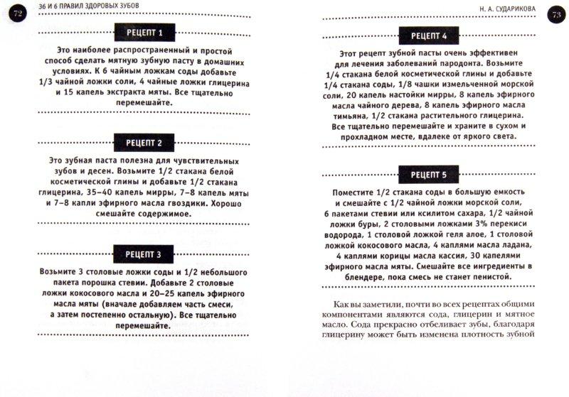 Иллюстрация 1 из 11 для 36 и 6 правил здоровых зубов - Нина Сударикова | Лабиринт - книги. Источник: Лабиринт