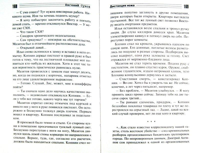 Иллюстрация 1 из 9 для Дистанция ножа - Евгений Сухов | Лабиринт - книги. Источник: Лабиринт