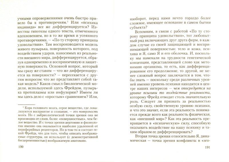 Иллюстрация 1 из 13 для Жизнь и смерть в психоанализе - Жан Лапланш | Лабиринт - книги. Источник: Лабиринт
