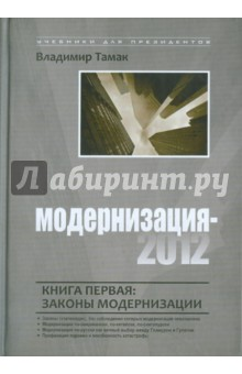 Модернизация-2012. Книга первая: законы модернизации что можно без рецепта 2012