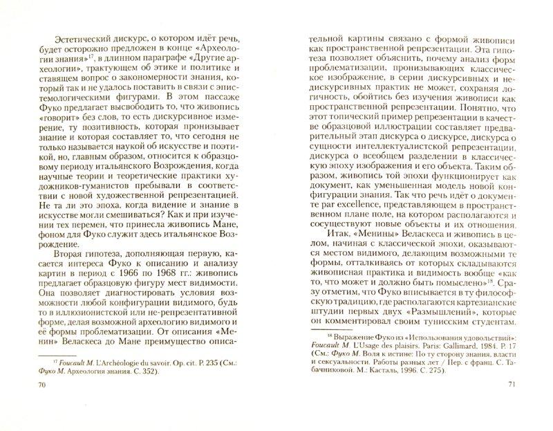 Иллюстрация 1 из 24 для Живопись Мане - Мишель Фуко | Лабиринт - книги. Источник: Лабиринт
