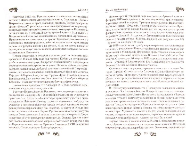 Иллюстрация 1 из 13 для Генерал-лейтенант Маннергейм. Рожден для службы царской… Летопись кавалерийских полков - Алексей Шкваров | Лабиринт - книги. Источник: Лабиринт