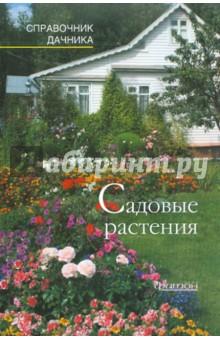 Садовые растения. Справочник дачника фитон