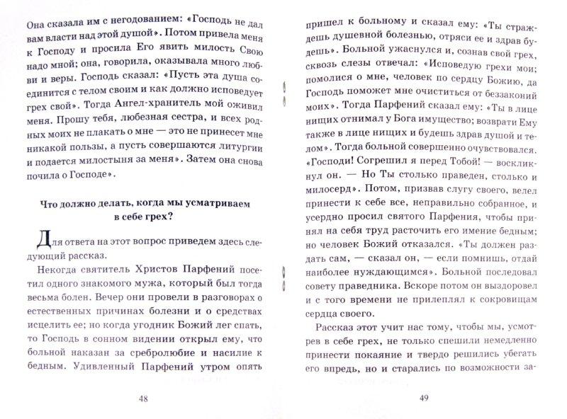 Иллюстрация 1 из 6 для Православная исповедь | Лабиринт - книги. Источник: Лабиринт