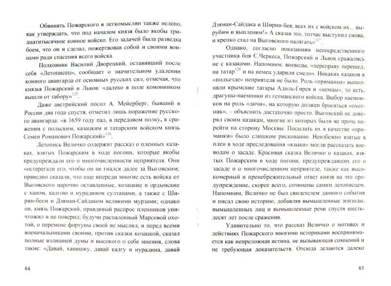 Иллюстрация 1 из 12 для Князь Семен Пожарский и Конотопская битва. 350 лет Конотопской трагедии - Игорь Бабулин | Лабиринт - книги. Источник: Лабиринт
