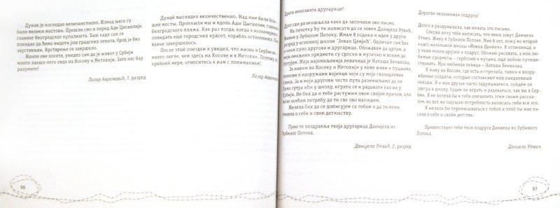 Иллюстрация 1 из 15 для Письма из анклавов. Привет с Косова и из Метохии. Сборник работ, присланных на литературный конкурс | Лабиринт - книги. Источник: Лабиринт