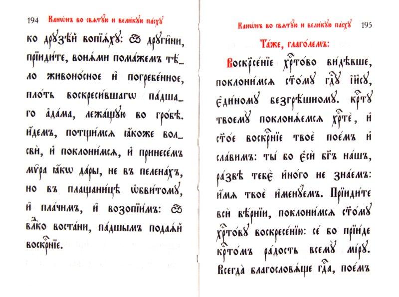 Иллюстрация 1 из 9 для Молитвослов на церковнославянском языке   Лабиринт - книги. Источник: Лабиринт
