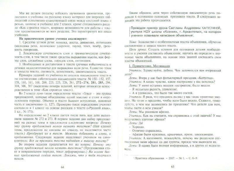 нечаева гдз по ответы часть языку 2 яковлева русскому