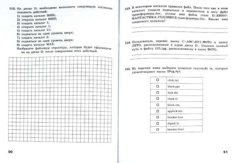 Иллюстрация 1 из 25 для Информатика и ИКТ. Рабочая тетрадь для 8 класса - Босова, Босова | Лабиринт - книги. Источник: Лабиринт